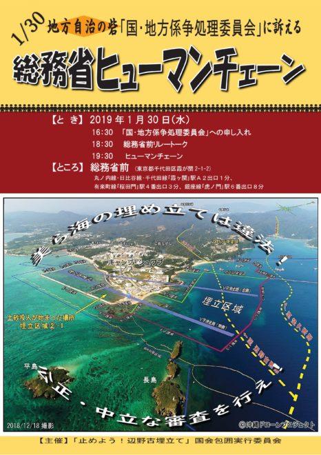 総務省ヒューマンチェーン~美ら海の埋め立ては違法