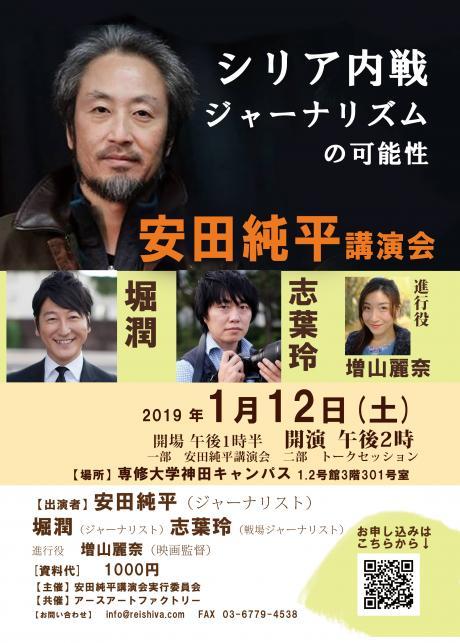 シリア内戦 ジャーナリズムの可能性 安田純平講演会