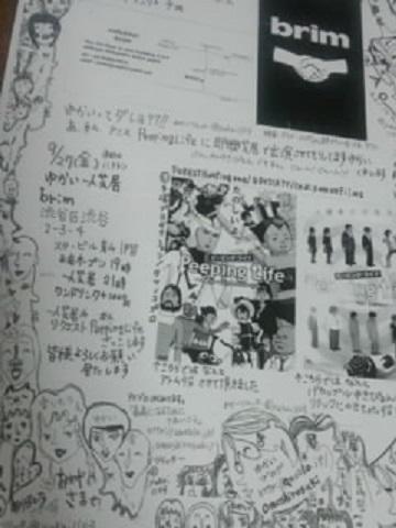 清野由佳理手描きのチラシ