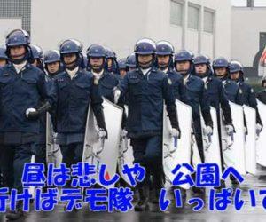 機動隊ブルース (ジグザグ会 Ver. )