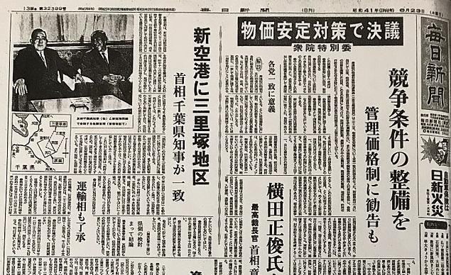 三里塚空港建設決定を伝える新聞(1966.6.23 毎日)
