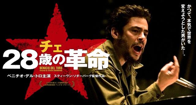 CHEチェ 28歳の革命