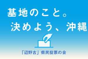 辺野古県民投票