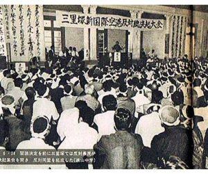 三里塚空港反対同盟 初の総決起集会