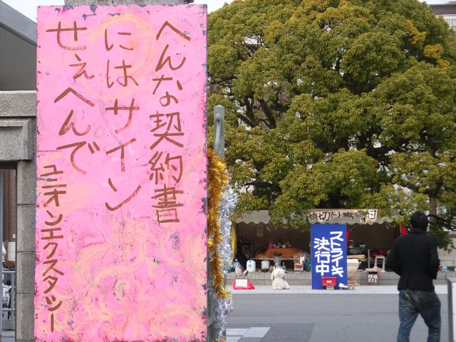 京大 ユニオン・エクスタシー