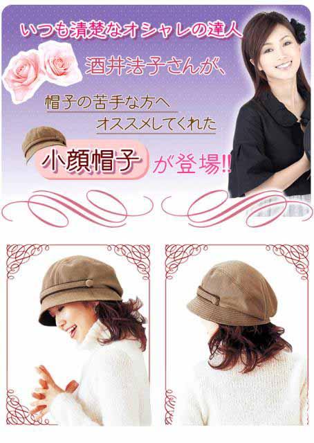酒井法子・小顔帽子