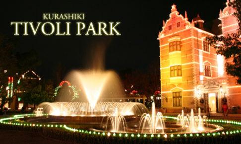 チボリ公園