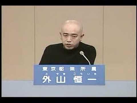 2007.03.25 東京都知事候補 外山恒一 政見放送