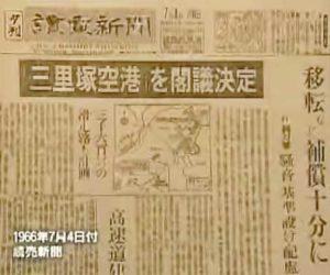三里塚空港の正式決定を報じる読売新聞