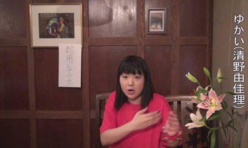 清野由佳理さん