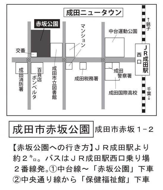成田市赤坂公園