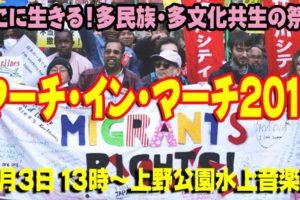 ここに生きる!多民族・多文化共生社会 マーチ・イン・マーチ2019