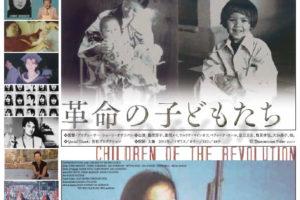 2011 映画「革命の子どもたち」