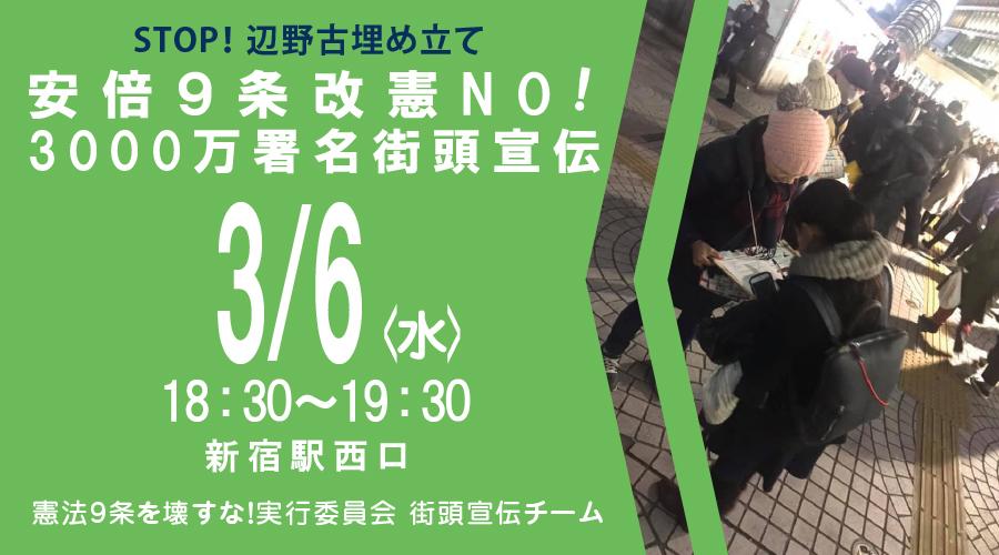STOP!辺野古埋め立て・安倍9条改憲NO!3000万署名街頭宣伝