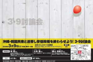 沖縄・韓国民衆と連帯し安倍政権を終わらせよう!3・9討論集会