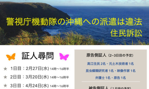 警視庁機動隊の沖縄への派遣は違法 住民訴訟