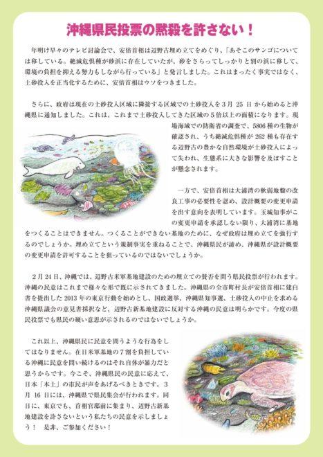 沖縄県民投票の黙殺を許さない! 辺野古新基地建設反対! 3.16首相官邸前アクション