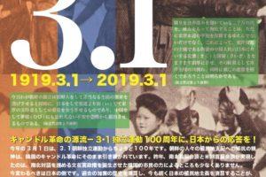 3・1朝鮮独立運動100周年東京行動