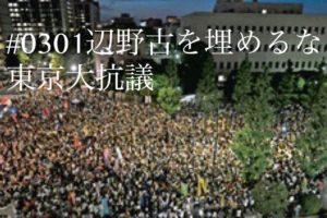 #0301辺野古埋めるな東京大抗議