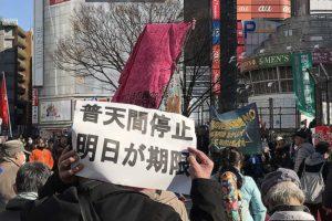 安倍首相はウソつくな!「普天間5年以内運用停止」はどうなった!2・17 新宿デモ(写真速報)