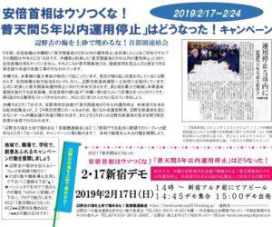 安倍首相はウソつくな! 「普天間5年以内運用停止」はどうなった! 2・17新宿デモ