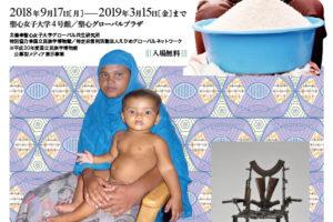 アジア・アフリカの難民・避難民展