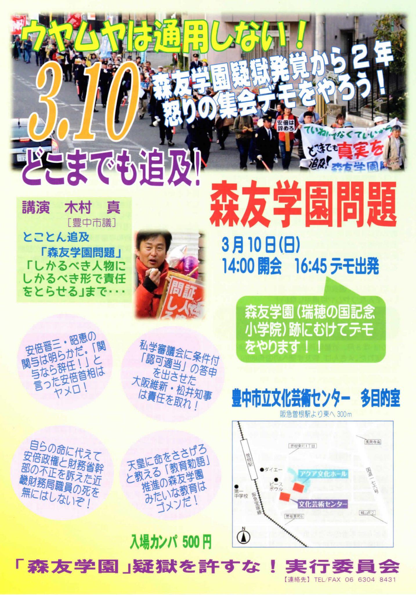 森友学園疑獄発覚から2年 怒りの集会デモ