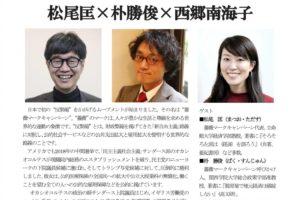 """薔薇マークキャンペーン 〜日本にも""""反緊縮""""の選択肢を!"""