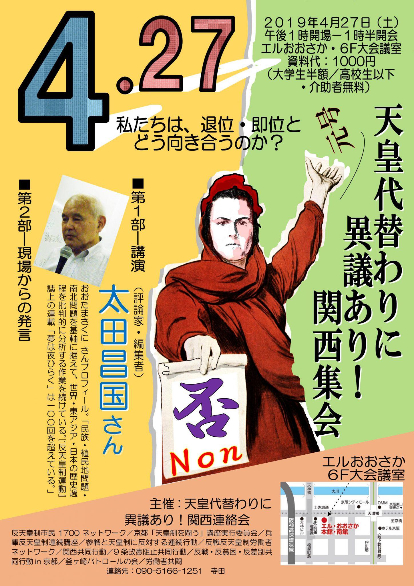 4.27天皇代替わりに異議あり! 関西集会
