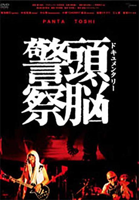 映画『ドキュメンタリー頭脳警察』