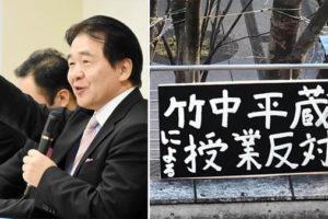 東洋大学生が自校の竹中平蔵教授批判チラシに大学からの厳重訓告処分と日本国憲法