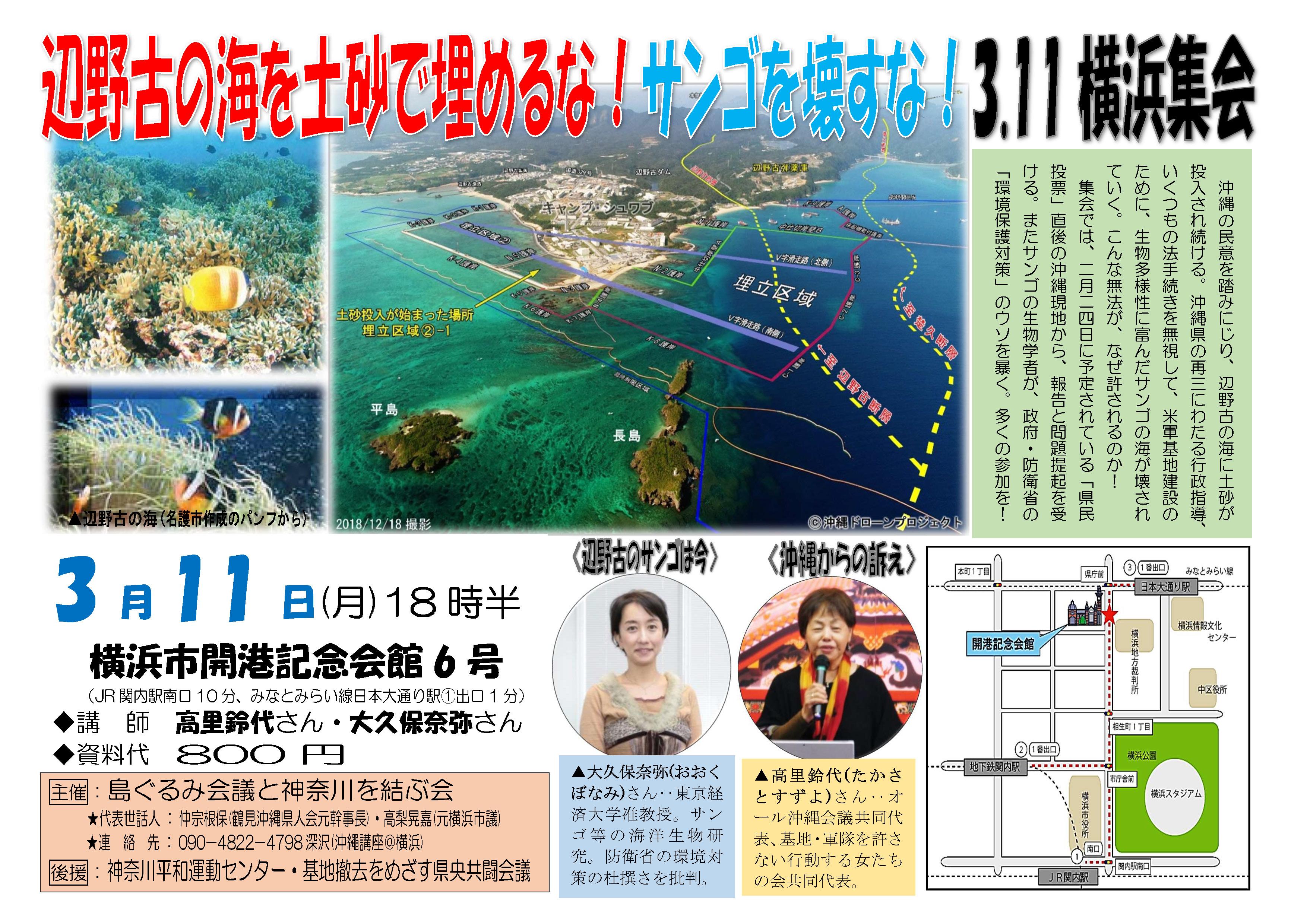 辺野古の海を土砂で埋めるな!サンゴを壊すな!3.11横浜集会