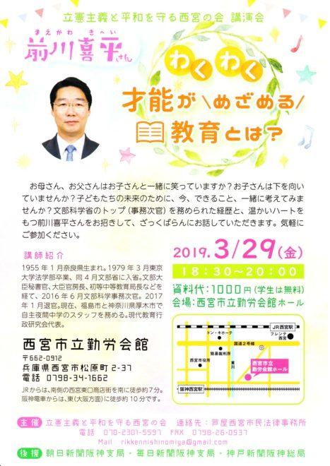 わくわく 才能がめざめる教育とは? 前川喜平さん講演会