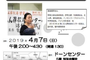 米国と日本の死刑―死刑制度廃止への道は