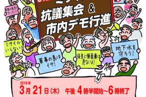 3・21ミサイル配備抗議集会&市内デモ~沖縄・宮古島市