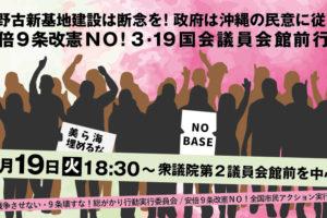 辺野古新基地建設は断念を!政府は沖縄の民意に従え!安倍9条改憲NO!3・19国会議員会館前行動