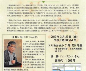 関西・沖縄戦を考える会ファイナル講演会