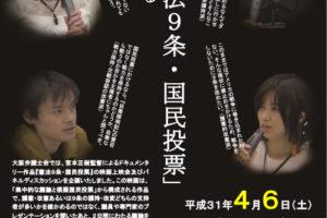 映画『憲法9条・国民投票』