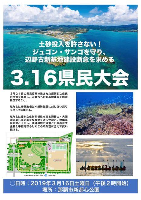 辺野古新基地建設断念を求める3・16沖縄県民大会