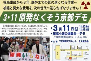 3・11関電一周 原発なくそう京都デモ