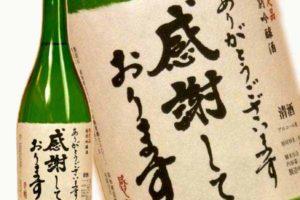 お祝い画像 その3(感謝のお酒)