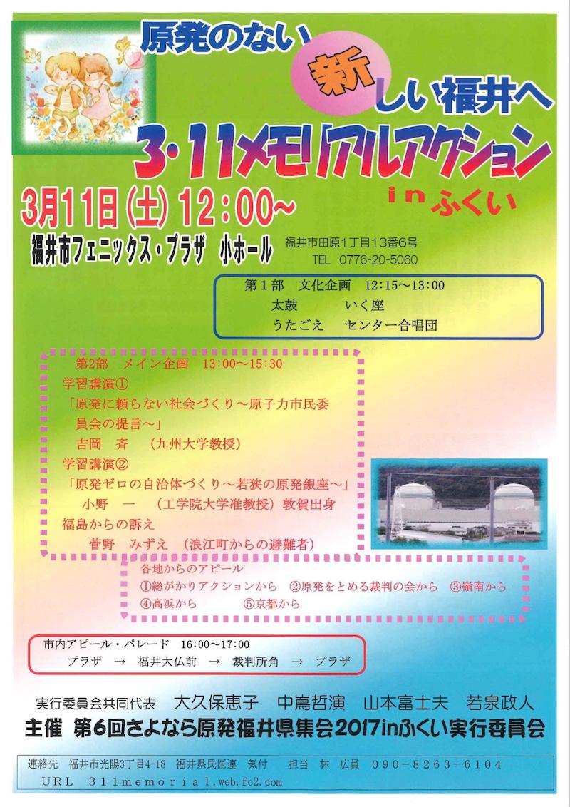 原発のない新しい福井へ~3.11メモリアルアクション