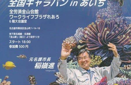 第10期沖縄意見広告運動 全国キャラバン㏌あいち