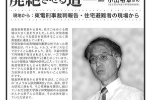 小出裕章さん講演会フクシマ事故8年 原子力を廃絶させる道