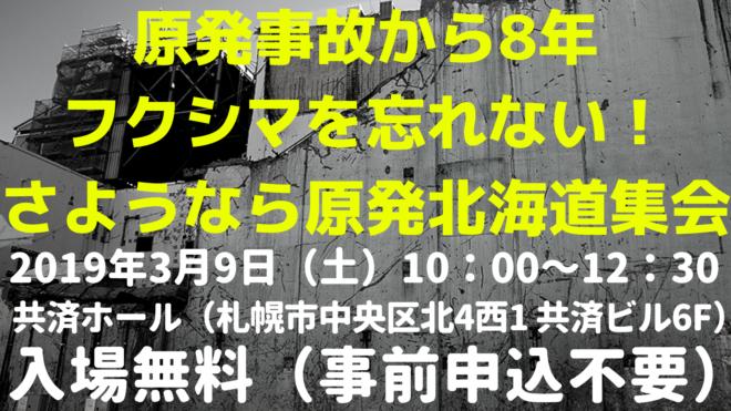 フクシマを忘れない!さようなら原発 北海道集会