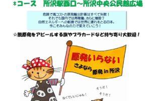 東電福島原発事故 あれから8年 3.11所沢パレード