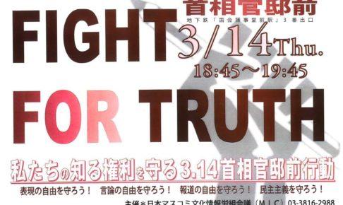 FIGHT FOR TRUTH!私たちの知る権利を守る3・14首相官邸前行動