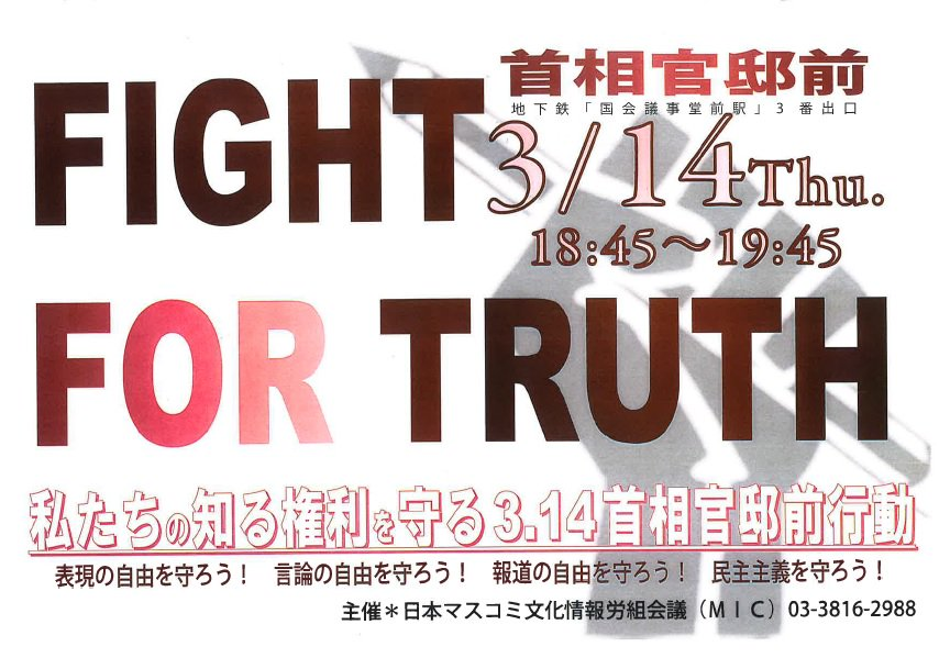 FIGHT FOR TRUTH!私たちの知る権利を守る3・14首相官邸前行動