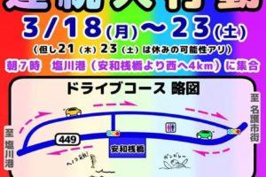 琉球セメント安和桟橋 GOGOドライブ!連続大行動