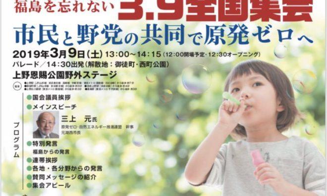 福島を忘れない 市民と野党の共同で原発ゼロへ 3.9全国集会
